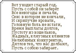 Стих вот мужчины ушли