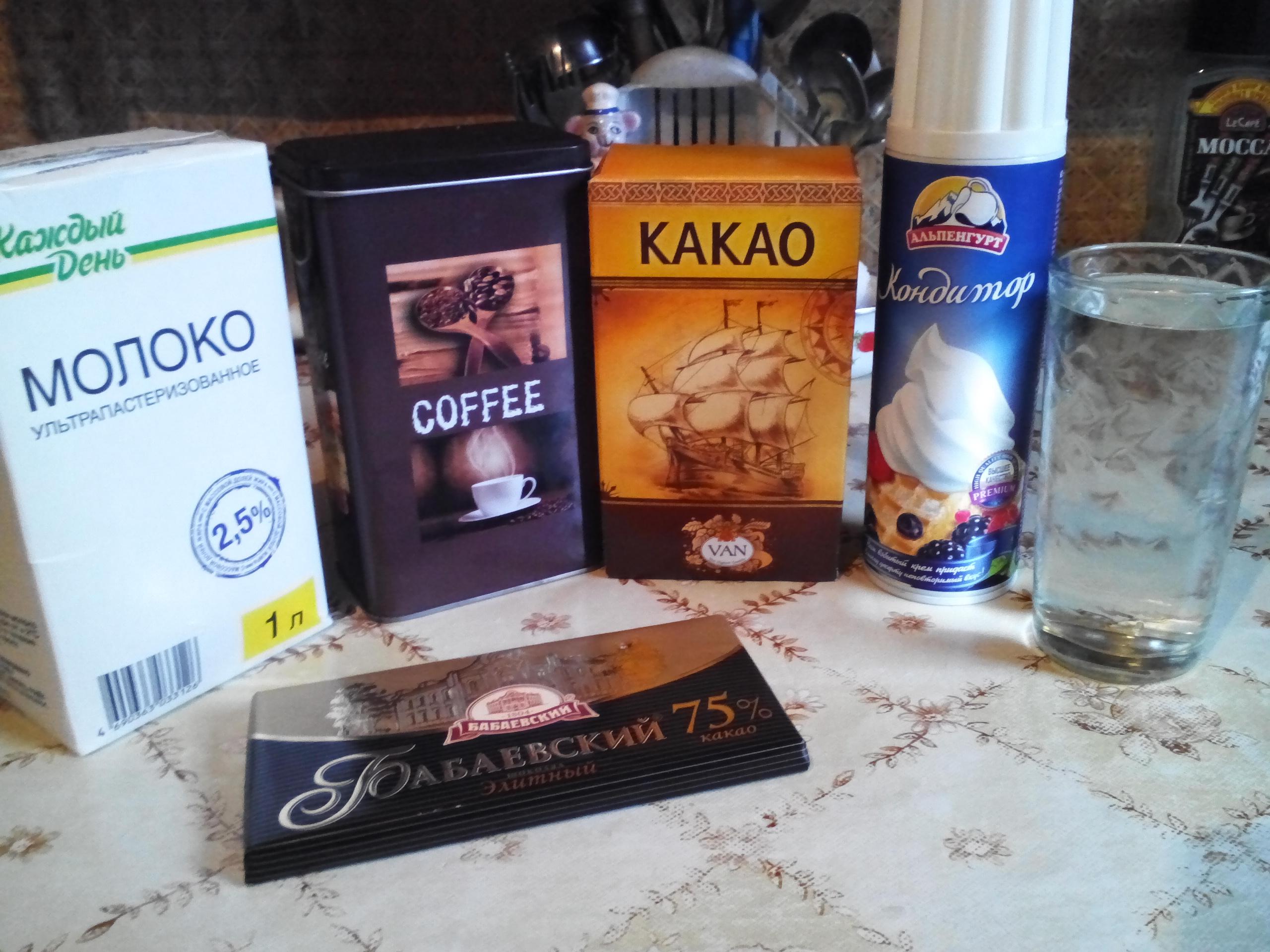 Кофе с горьким шоколадом