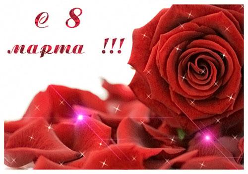 http://restorator.name/images/prazdnik/8-marta.jpg