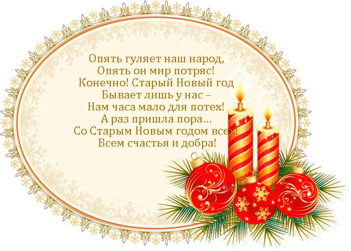Поздравление друзьям с новым годом проза