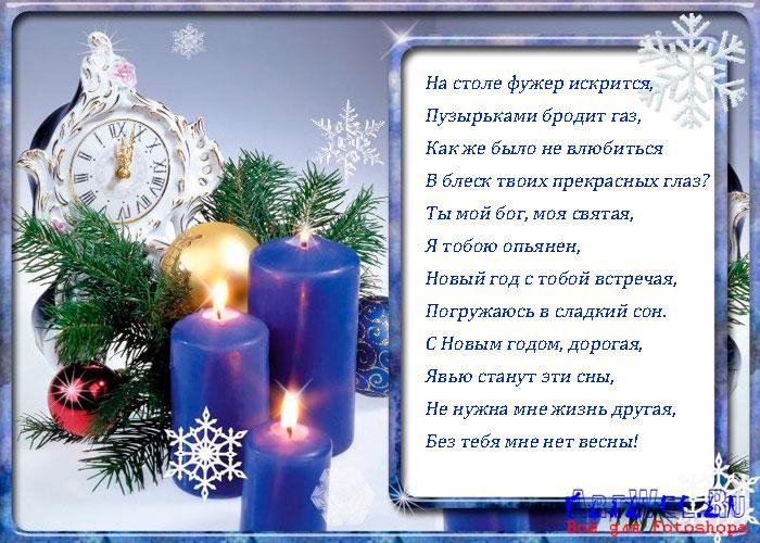 Новогоднее поздравление девушке проза