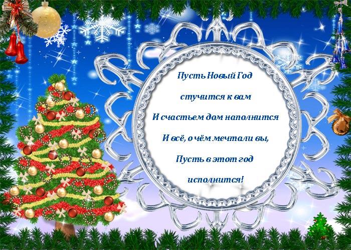 Хорошие поздравления с новым годом скачать
