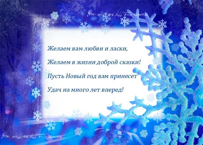 Скачать бесплатные поздравительные открытки с новым годом
