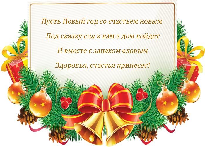 Короткие новогодние поздравления в прозе