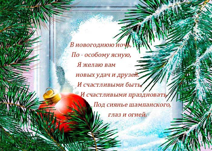 открытки на новый год 2013: