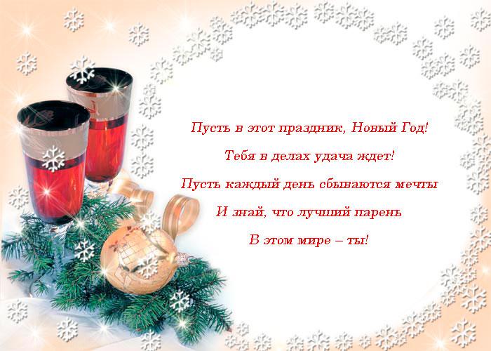 Пожелание к новому году парню