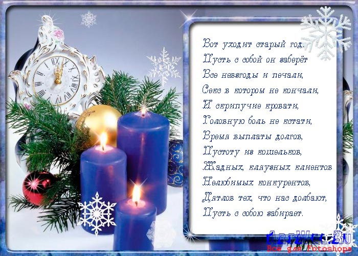 Слова на открытку с новым годом