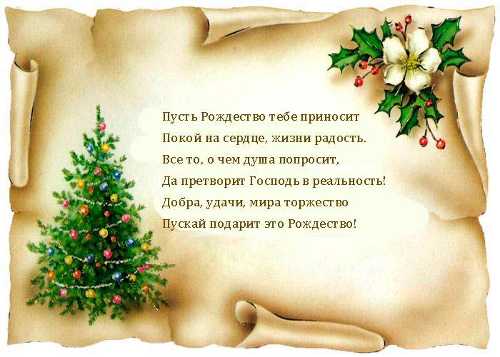 Короткие красивые поздравления с рождеством христовым 9