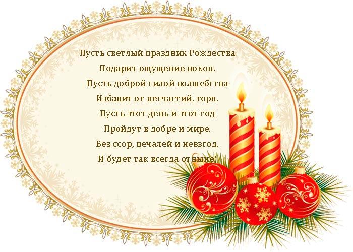 Короткое поздравление на рождество христово