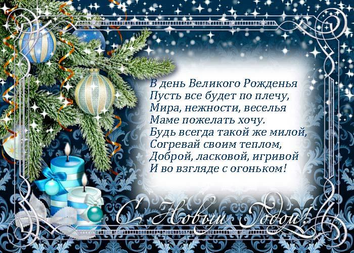 Открытку и стихи к рождеству