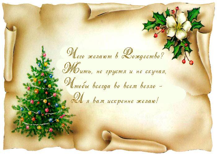 Тексты поздравлений в прозе с рождеством христовым