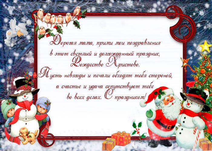 С рождеством и новым годом поздравления детям