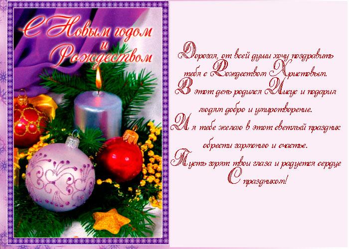 Красивые поздравление с рождеством в прозе