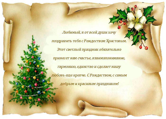Поздравление с рождеством хорошему человеку