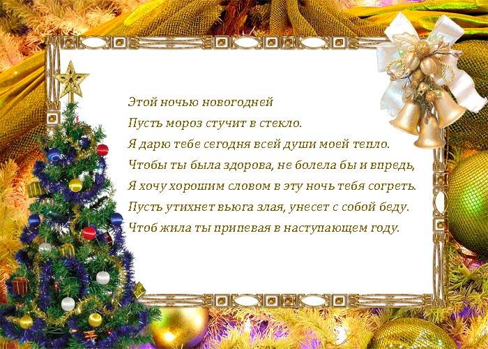 Новогоднее поздравления крестнику