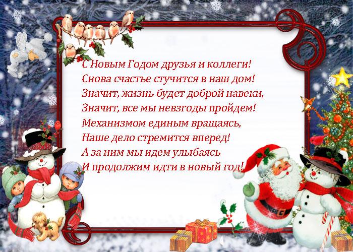 Поздравления с новым года коллегам
