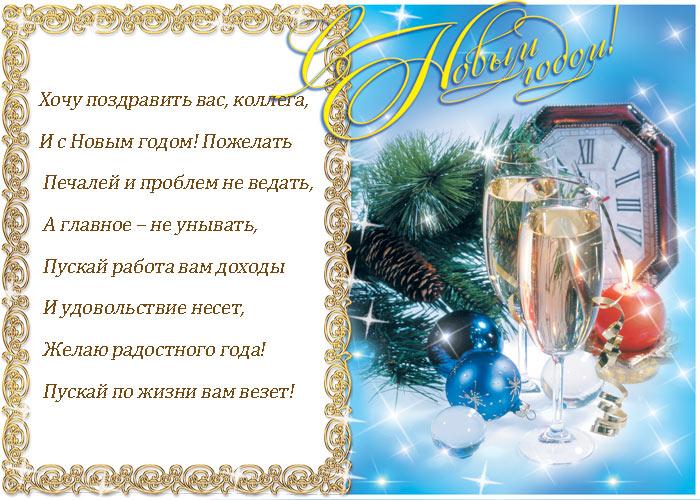 Поздравления с новым годом для коллег женщин