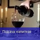 Подача напитковогурцы