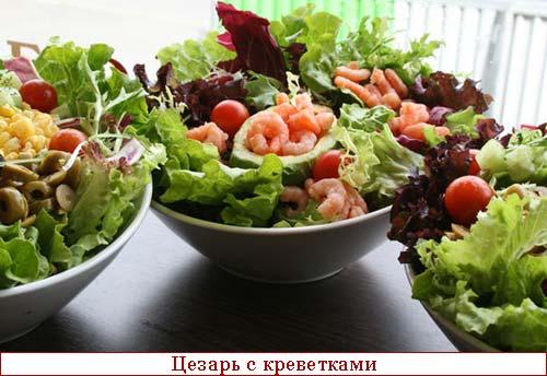 Происхождение салата цезарь с креветками
