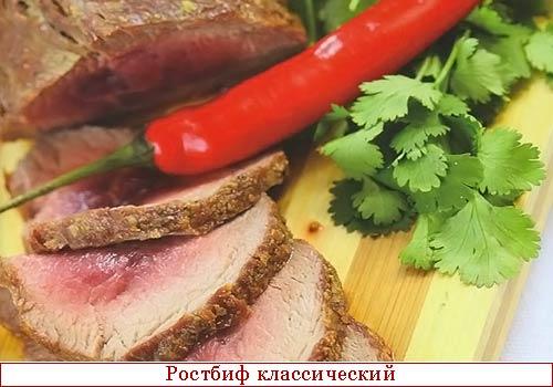 Ростбиф с карамелью и соевым соусом – кулинарный рецепт