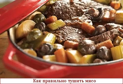 Рецепт основных блюд из мяса