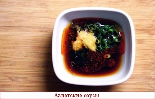 как приготовить азиатский соус