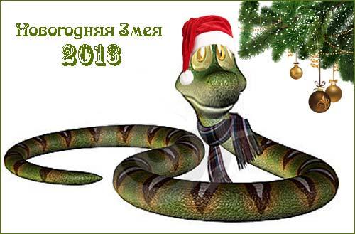 Новогодняя змея 2013