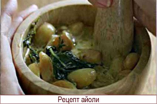 Рецепт соуса айоли