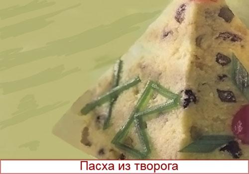 пасха из творога рецепт приготовления