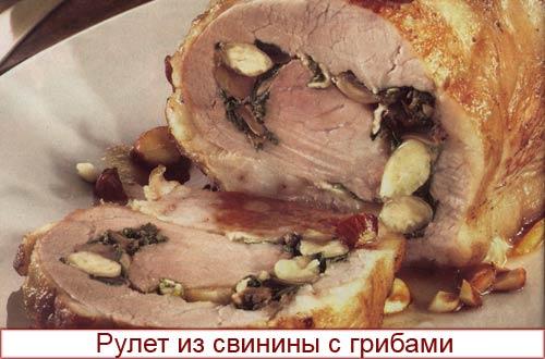 Свинной рулет с грибами и миндалем