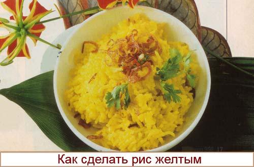 Как сделать жёлтый рис