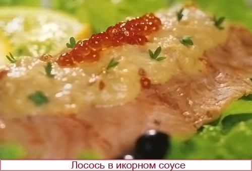 Лосось в икорном соусе