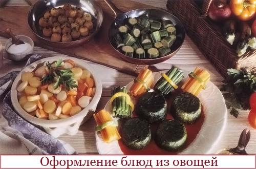 Диетические блюда при сахарном диабете рецепты приготовления