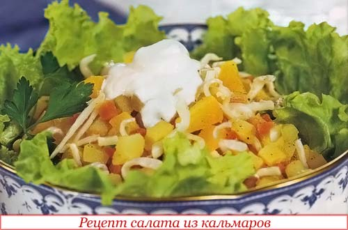 рецепт салата хе из кальмаров