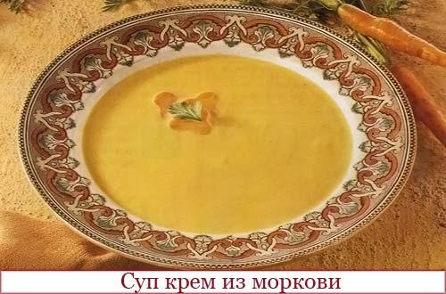 Кремовый суп из моркови