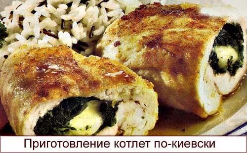 Рецепты Котлет По Киевски