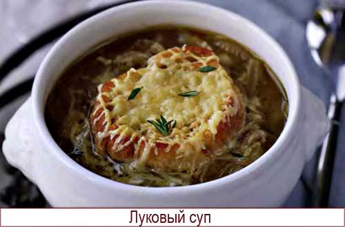луковый суп рецепт настоящий рецепт