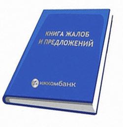 Внешний вид книги замечаний и предложений регулируется законом.