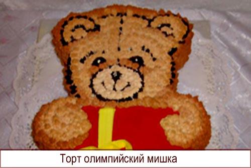 Торт мишка олимпийский рецепт с фото