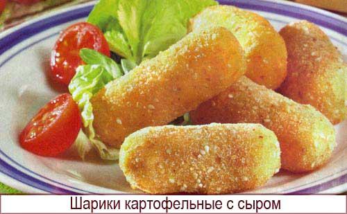 Шарики из картофеля рецепт с фото