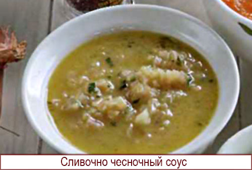Соусов сливочных-чесночных соусов к рыбе