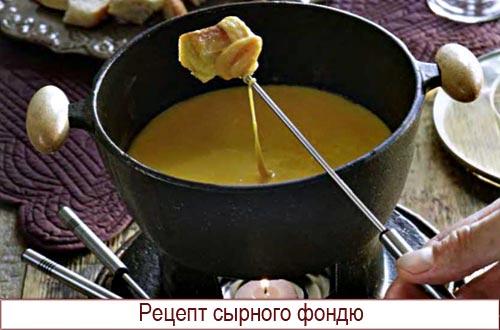 Как приготовить фондю с сыром в домашних условиях 58