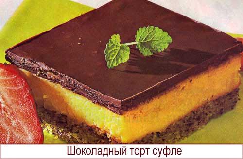 Шоколадный торт рецепт с фото с суфле