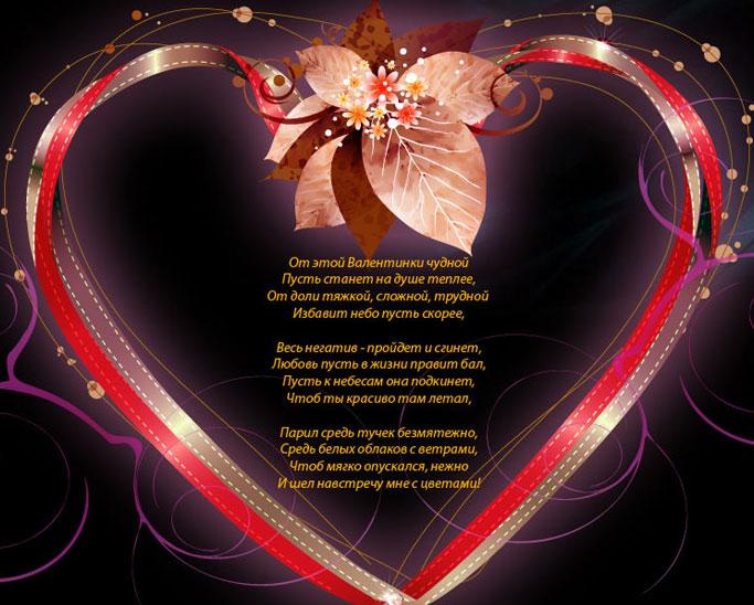 Валентинки самые лучшие поздравления