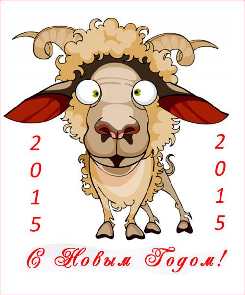 Новогодняя коза 2015